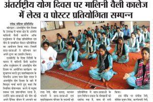 Celebrated World Yoga Day